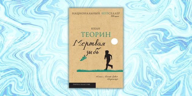 «Мёртвая зыбь», Юхан Теорин