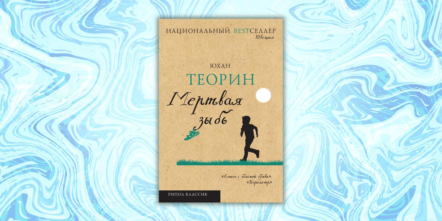 МЕРТВАЯ ЗЫБЬ ЮХАН ТЕОРИН СКАЧАТЬ БЕСПЛАТНО
