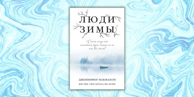 «Люди зимы», Дженнифер Макмахон