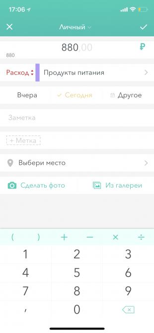 Moneon для iOS: новая транзакция