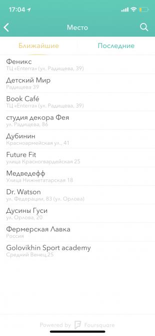 Moneon для iOS: место