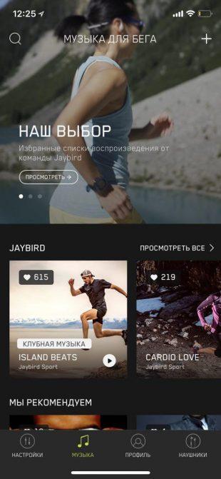 Jaybird X3: приложение