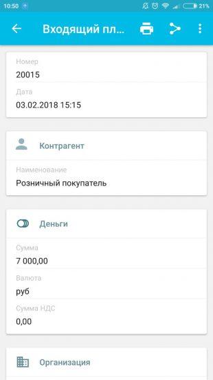 МойСклад: мобильное приложение
