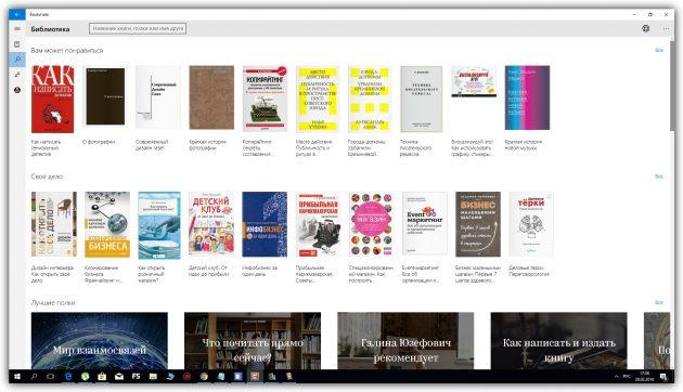 Бесплатные читалки для компьютера: Веб-сервис Bookmate и его приложение для Windows