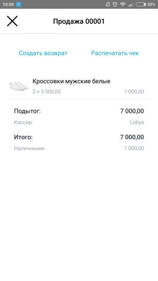 МойСклад: продажа