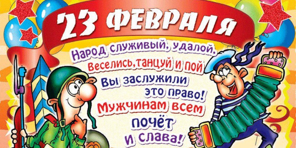 Поздравление с 23 февраля веселое одноклассникам