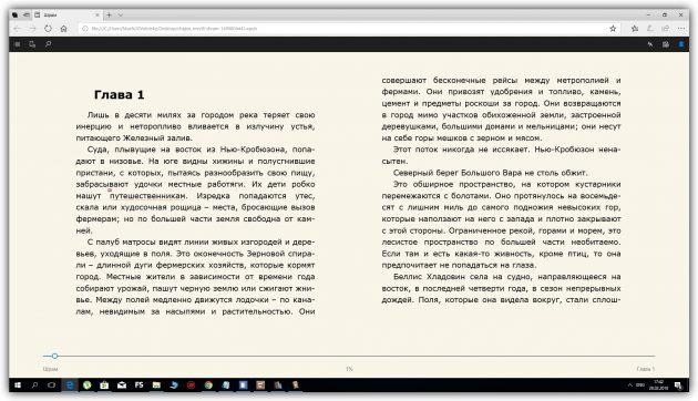 Бесплатные читалки для компьютера: Браузер Microsoft Edge для Windows