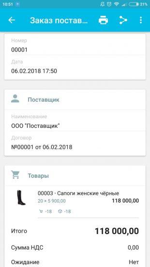 МойСклад: заказ поставки