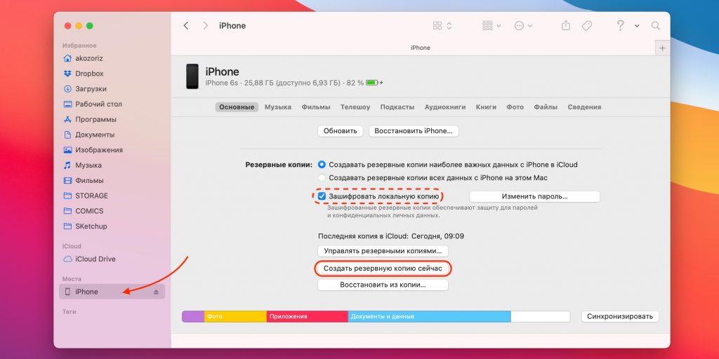 Как сбросить iPhone до заводских настроек: создание резервной копии через iTunes или Finder