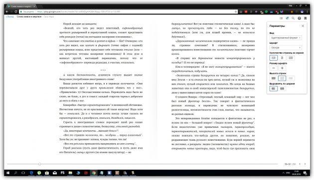 Бесплатные читалки для компьютера: Веб-сервис «Google Play Книги» и его расширение для Chrome