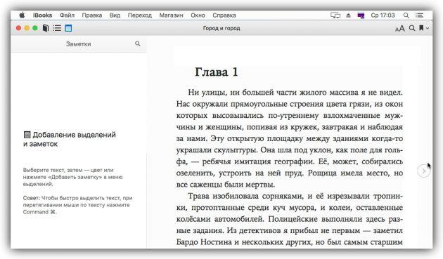 Бесплатные читалки для компьютера: Программа iBooks для macOS