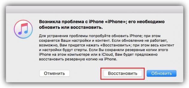 Как сбросить айфон или айпад в режиме восстановления
