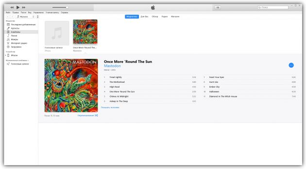 Как скачать музыку на айфон с помощью iTunes