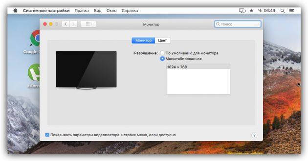 Как увеличить шрифт на компьютере с macOS