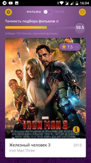Movie Expert: точность выбора фильма