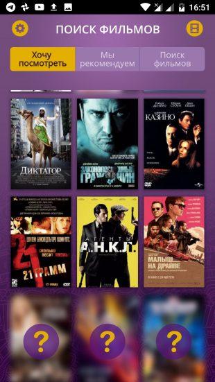 Movie Expert: поиск