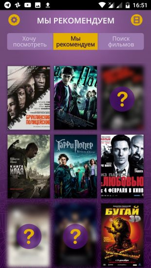 Movie Expert: рекомендации