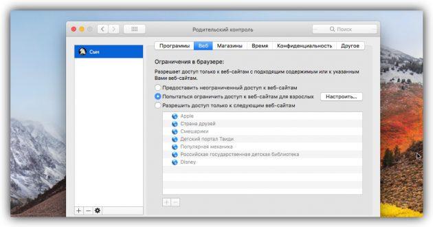 Как заблокировать сайт в macOS с помощью функций родительского контроля