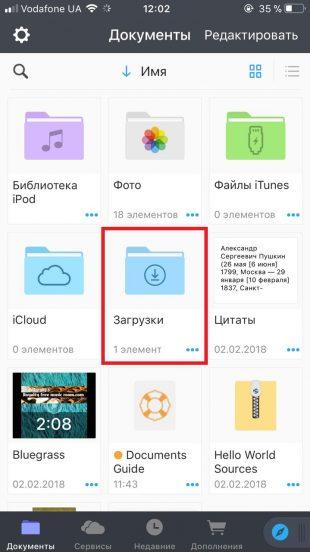 Как скачать видео на айфон и айпад: Откройте внутри Documents папку «Загрузки»