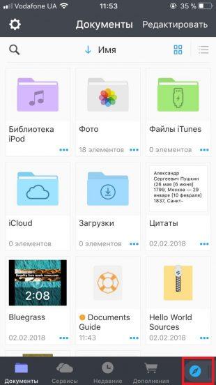 Как скачать видео на iPhone и iPad: Запустите Documents