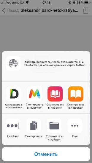Как бесплатно читать книги на Android и iOS