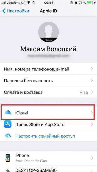 Как создать резервную копию в iCloud, чтобы сбросить айфон до заводских настроек