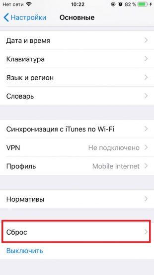 Как сбросить iPhone или iPad через меню настроек