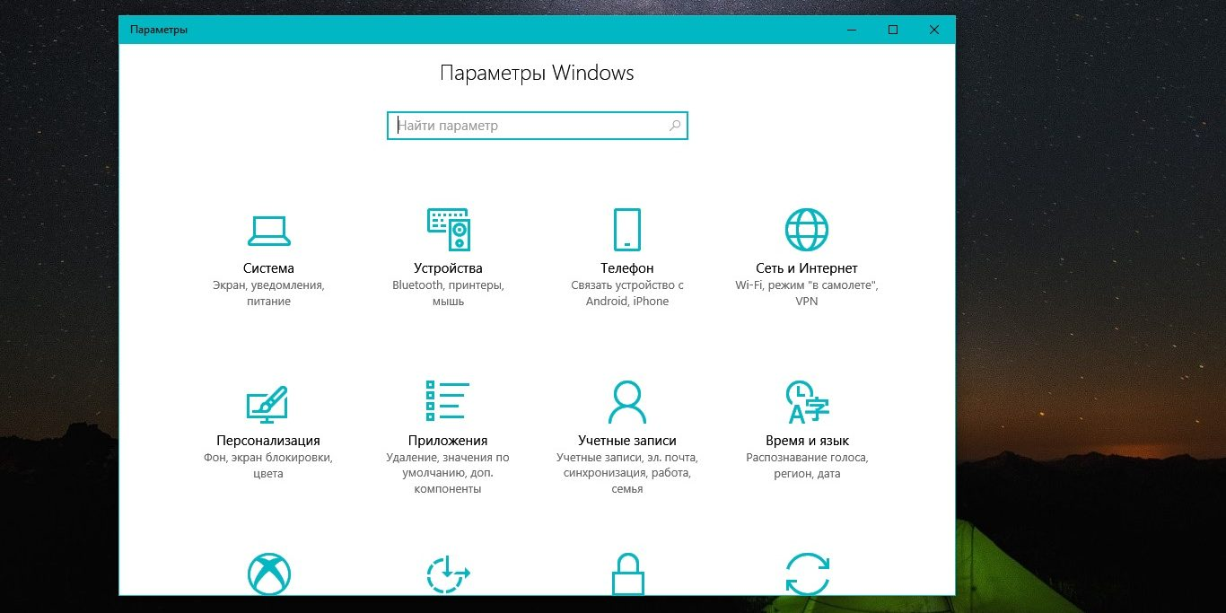 сетевые настройки: параметры Windows