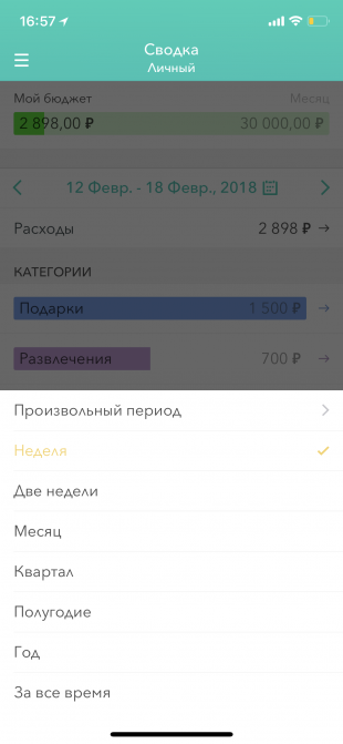 Moneon для iOS