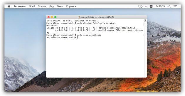 Как заблокировать сайт в macOS с помощью hosts-файла