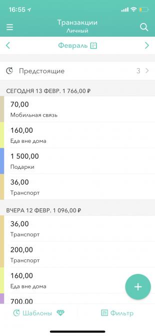 Moneon для iOS: транзакции