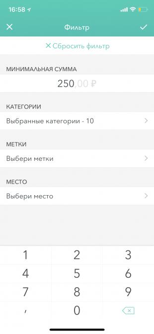 Moneon для iOS: фильтр