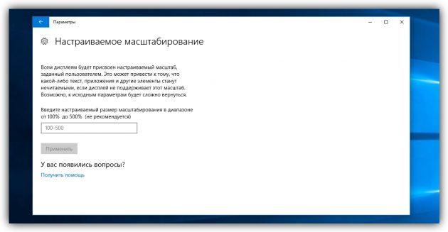 Как увеличить шрифт в Windows