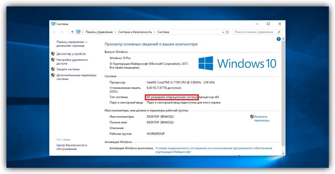Windows 64-bit или 32-bit