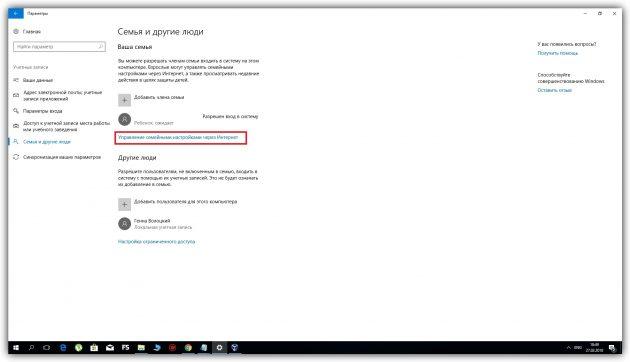 Как заблокировать сайт в Windows с помощью функций родительского контроля