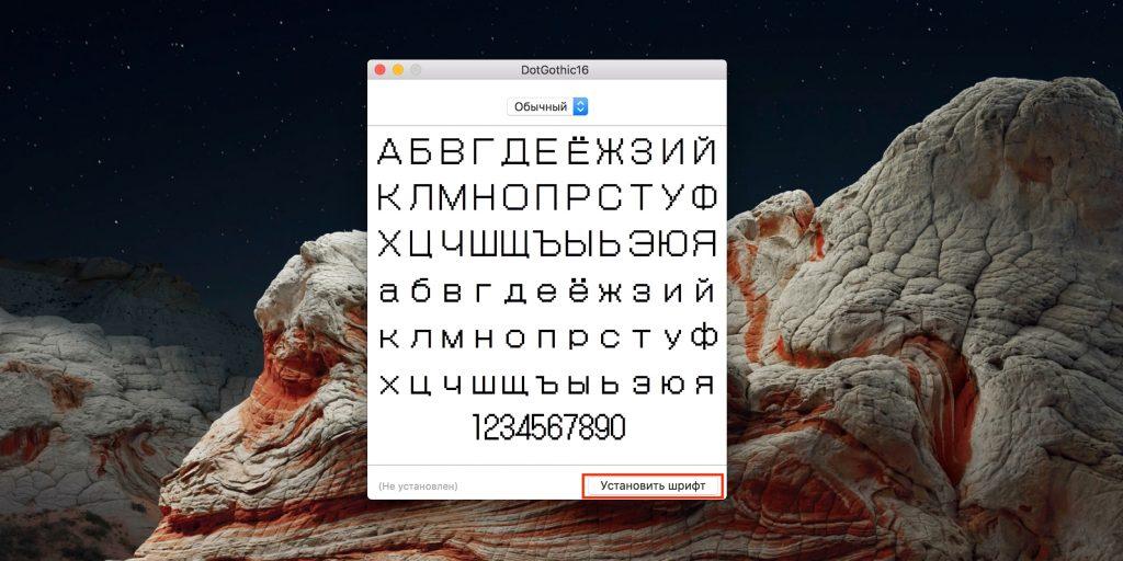 Как установить шрифт в macOS: нажмите в открывшемся окне кнопку «Установить шрифт»