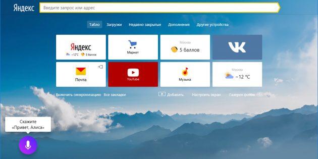 Интеллектуальный помощник «Алиса» появился в «Яндекс.Браузере» для Windows