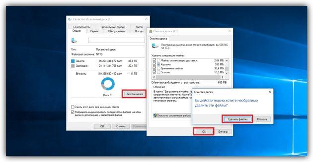 Как очистить диск в Windows: Удалите временные файлы, накопленные системными программами