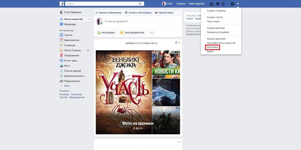 Вывести Facebook на чистую воду: как узнать, что социальной сети известно о вас