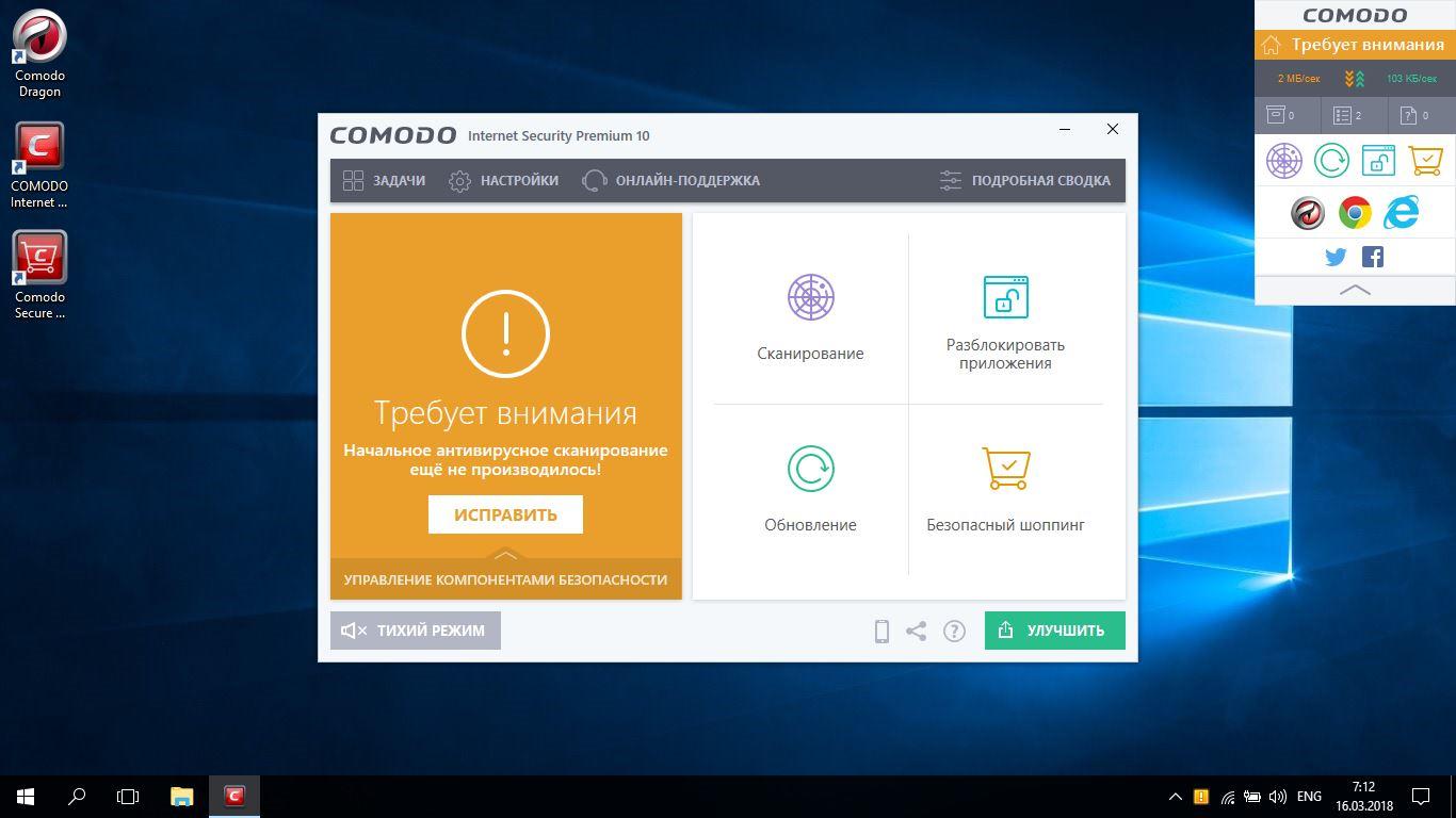 лицензионный ключ для comodo unite