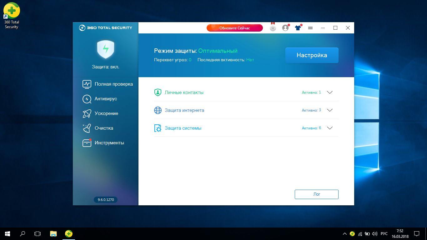 Скачать приложения антивирус на ноутбук скачать бесплатно программу хс