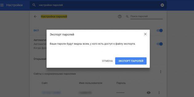 пароли в Chrome: экспорт