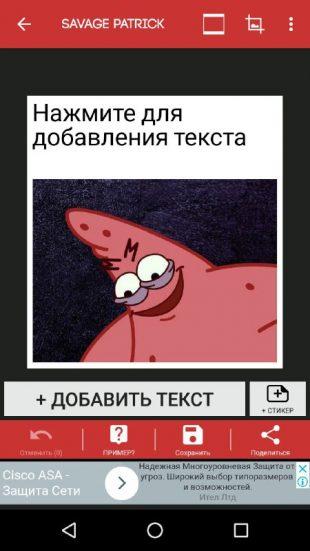 Как сделать мем в Meme Generator Free