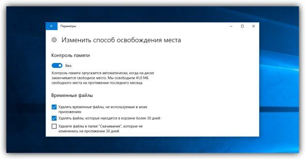 Как очистить диск в Windows: Активируйте автоочистку диска (только Windows 10)