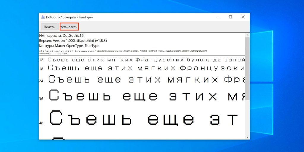 Как установить шрифт в Windows: нажмите кнопку «Установить»