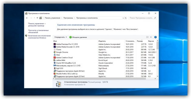 Как очистить диск в Windows: Удалите объёмные игры и программы, в которых вы не нуждаетесь