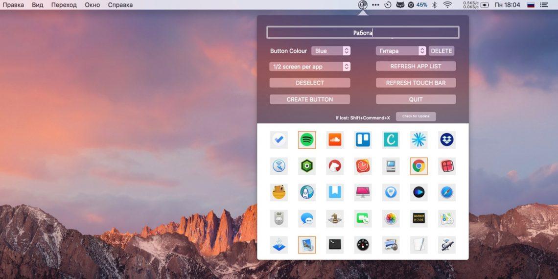 Как на MacBook Pro с тачбаром запускать несколько приложений одним нажатием