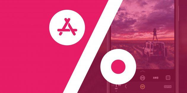 Бесплатные приложения и скидки App Store 7 марта