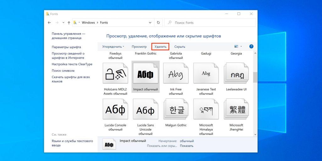 Как удалить шрифт в Windows: нажмите кнопку «Удалить» на панели вверху