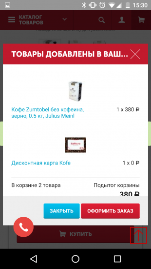 CS-Cart: оптимизация под мобильные устройства